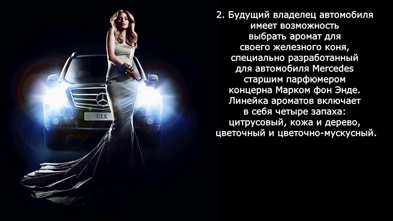 ТОП-11 интересных фактов о Мерседесе. / Интересные факты о автомобилях. ( фото, видео) LQ3uHe8bDRw