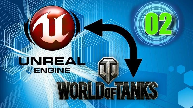 World of Tanks Unreal Engine часть 2 CutScene Цветокоррекция LUT