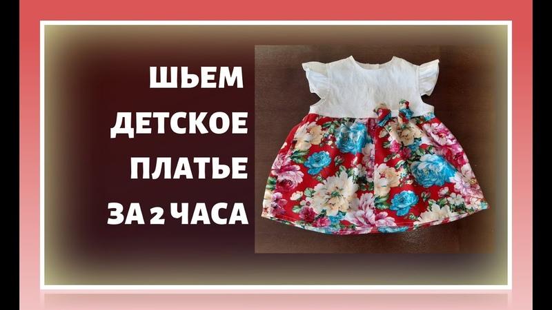 Детское нарядное платье из старых вещей МК تحويل سريع من جينز قديم الى فستان طف