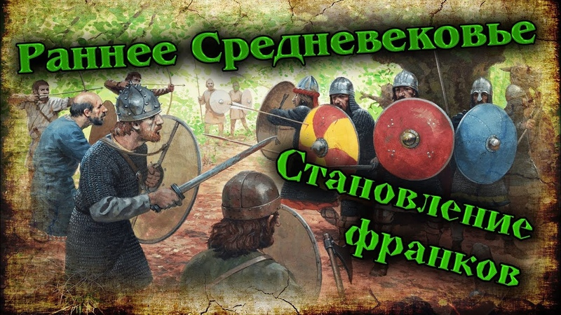 История Франков Становление государственности 1