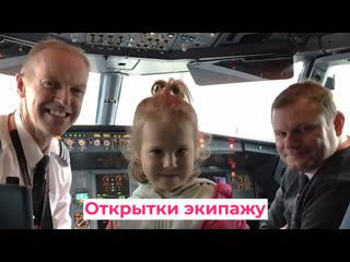 Как отвлечь ребёнка в самолёте Хорошим делом!