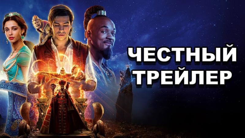 Честный трейлер Аладдин Honest Trailers Aladdin 2019 rus