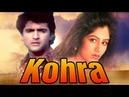 Kohra | कोहरा | Full Hindi Movie | Arman Kohli, Ayesha Jhulka, Pran