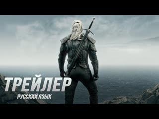 Ведьмак (1 сезон)  Русский трейлер (Дубляж, 2019)