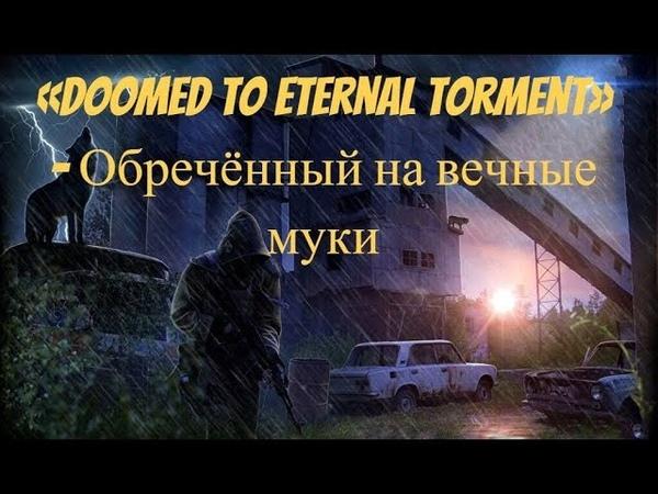 STALKER► Doomed to Eternal Torment Обречённый на вечные муки►Новый мод