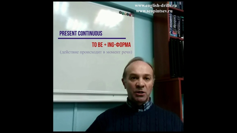 разница между Present Contiouous и ing формой