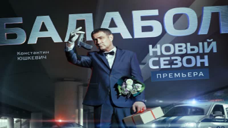 Балабол 3 сезон 10 серия 2019 криминал детектив комедия