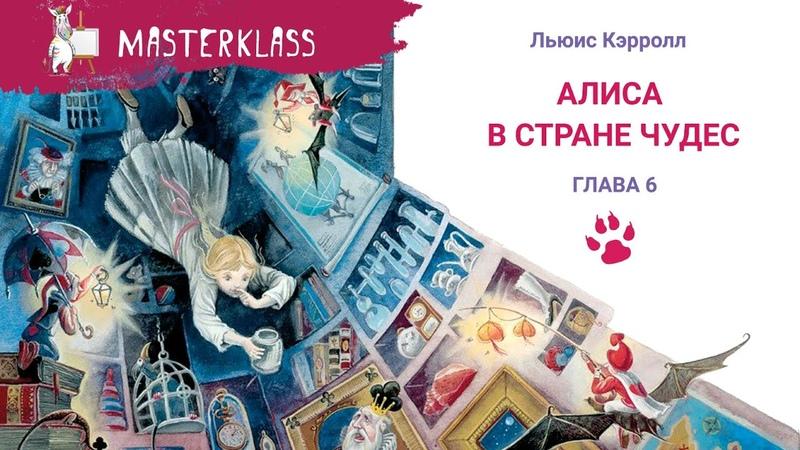 Льюис Кэррол АЛИСА В СТРАНЕ ЧУДЕС 6 ГЛАВА