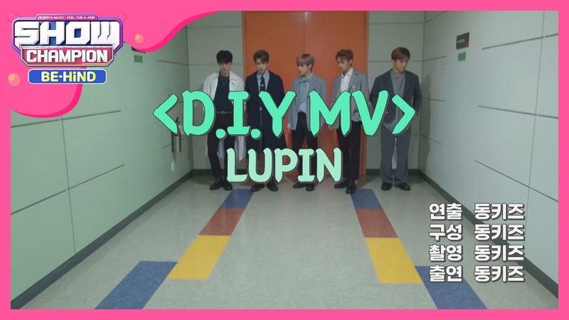셀프 MV 퍼포먼스 장인 동키즈 'LUPIN' 大공개