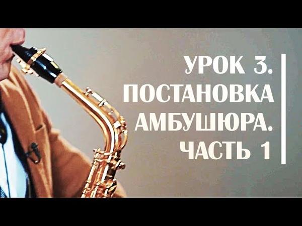 Постановка амбушюра саксофониста. Урок3 Часть 1