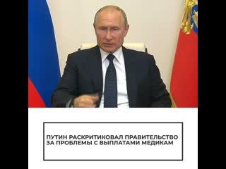 Путин раскритиковал правительство за проблемы с выплатами медикам