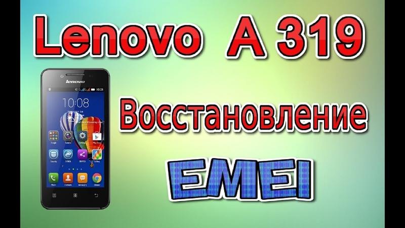 Восстановление IMEI на Lenovo A319 (Самый простой способ)