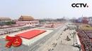 朝闻天下 庆祝中华人民共和国成立70周年 群众游行:10万群众 70组彩车 CCTV