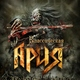 Ария (Герой Асфальта) - Баллада О Древнерусском Воине