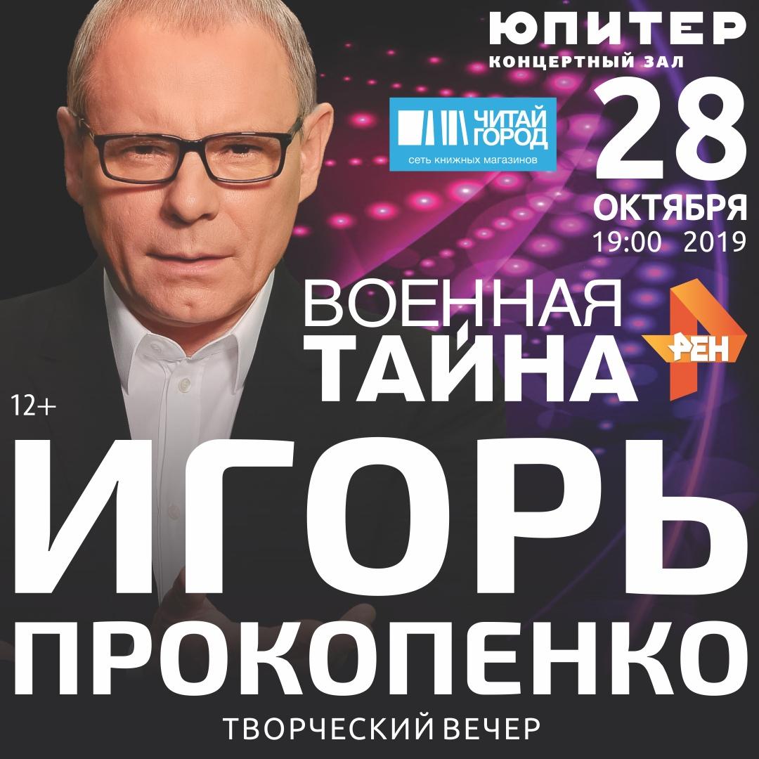 Афиша Нижний Новгород Игорь Прокопенко в Нижнем Новгороде, 28 октября