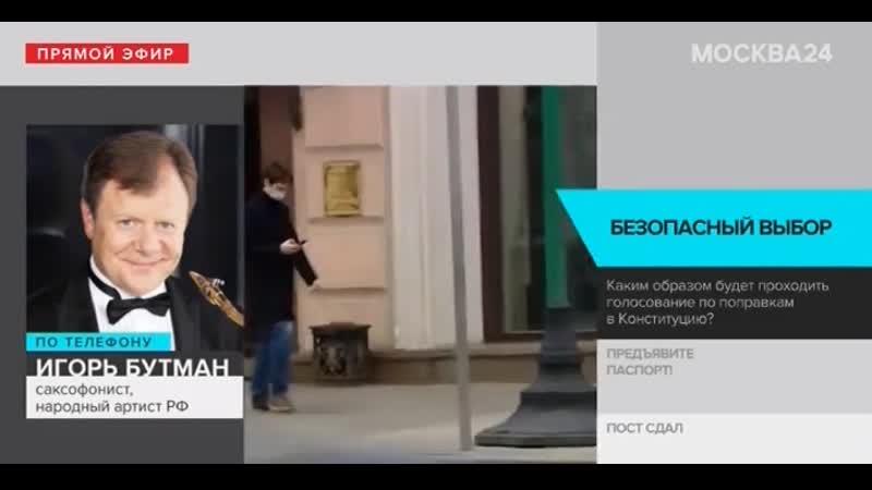 Игорь Бутман о поправках к Конституции
