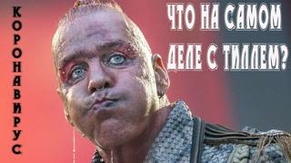 Пальмовое масло в России, отрицательная цена на нефть, Линдеманн и коронавирус, страшное видео!