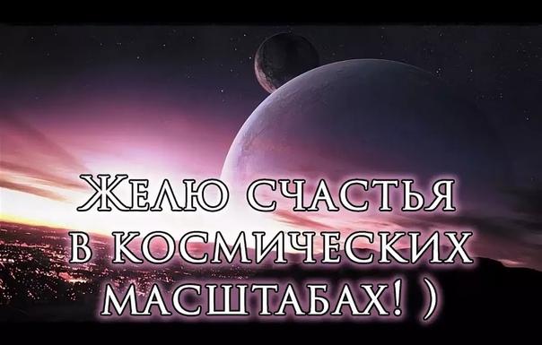 Космический день рождения поздравление