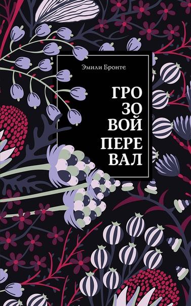 Лучшие романы о любви!, изображение №9