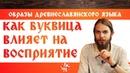 ГЛУБИННОЕ Значение Буквицы - как она меняет МИРОВОЗРЕНИЕ Человека Язык, живущий ВНЕ ВРЕМЕНИ!