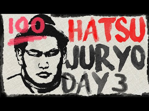 SUMO Hatsu Basho 2020 Day 3, Jan 14th Juryo ALL BOUTS 大相撲初場所十両3日目1月14日