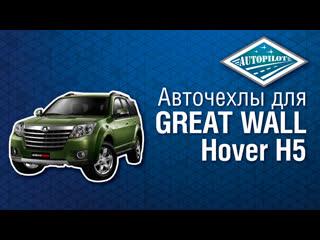 Чехлы для автомобиля GREAT WALL Hover H5 из экокожи, алькантры и велюра