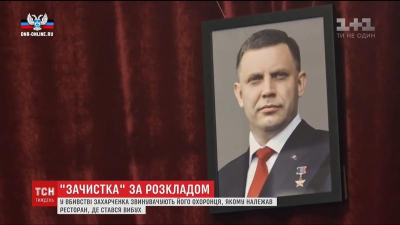 Смерть Захарченка у ресторані Сепар бойовики знайшли американський слід