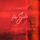 Обложка Не Буди Only Music Hits 2018 - Desoul