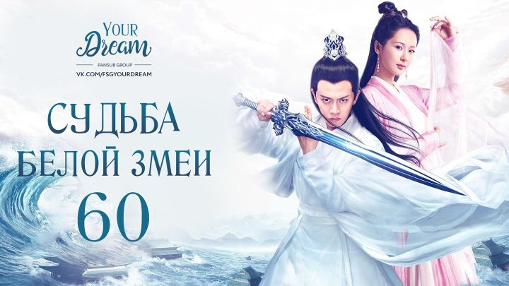 [www.BTxiaba.com]天乩之白蛇传说.EP60.2018.1080p.WEB-DL.X264.AAC-BTxiaba