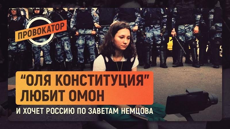 Оля Конституция любит ОМОН и хочет Россию по заветам Немцова (Провокатор)