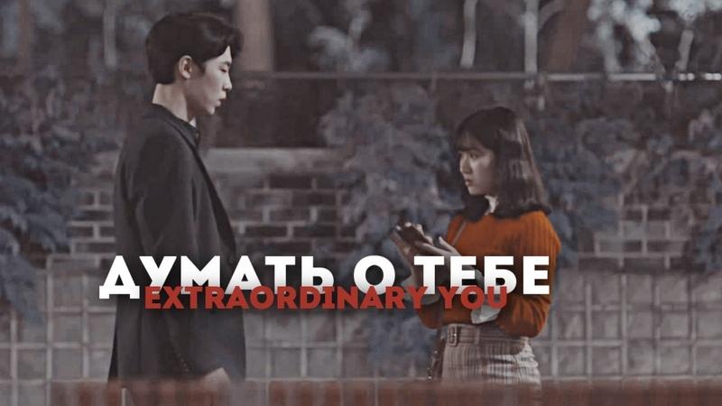 ▼ невероятный ты [ extraordinary you ] ... думать о тебе ... baek kyung eun dan oh