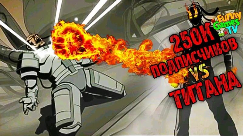 250к ПОДПИСЧИКОВ vs ТИТАНА СПАСИБО ВАМ в Shadow Fight 2 бой с тенью видео Funny Games TV