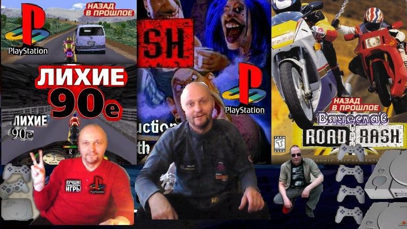 Sony Playstation Road Rash Асфальтная Болезнь Лихие 90е Игра детства 90х Вячеслав