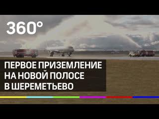 Первое приземление на новой полосе в Шереметьево