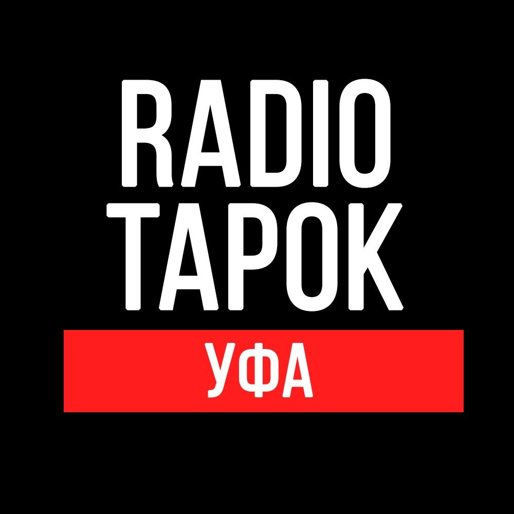 Афиша Уфа RADIO TAPOK в Уфе / 18.09 / Тинькофф Холл