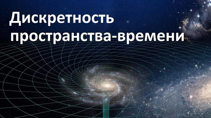 Дискретность пространства времени Общая теория относительности Эйнштейна