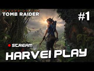 Shadow of the tomb raider /начало/ часть 1