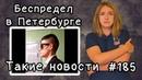 Беспредел в Петербурге Такие новости №185