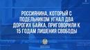 Россиянина, который с подельником угнал два дорогих байка, приговорили к 15 годам лишения свободы