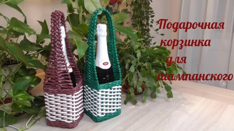 Плетение из газетных трубочек Корзинка под шампанское/Champagne Gift Wrap
