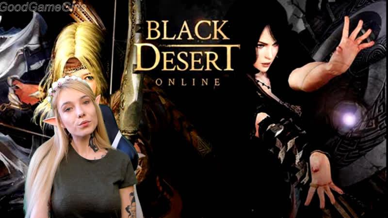 Покоряем просторы BDO    Black Desert Online
