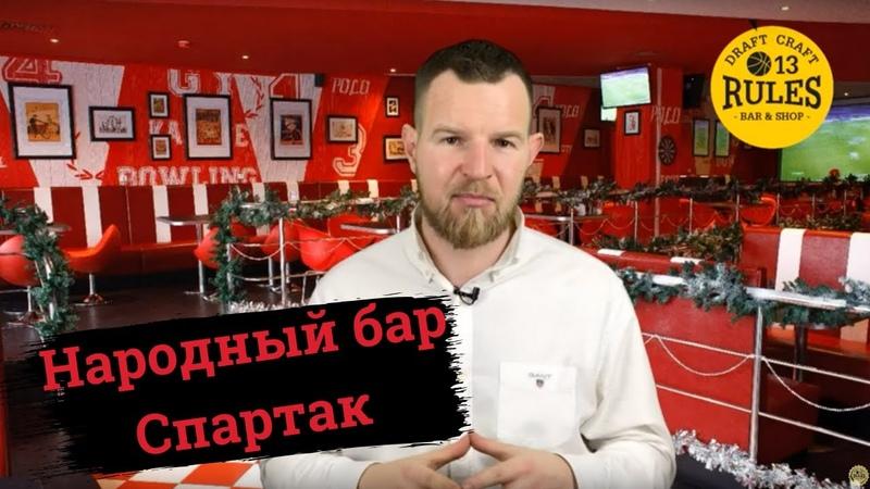 Народный бар Cпартак
