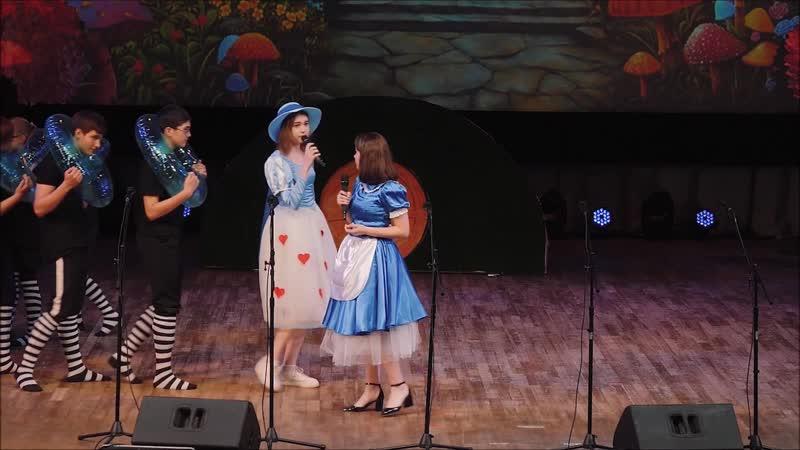 Мюзикл Алиса в стране чудес 2 2019 год