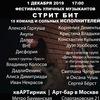 1.12.19 Фестиваль уличных музыкантов СТРИТ БИТ