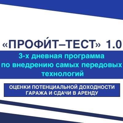 Афиша Нижний Новгород «ПРОФИ Т ТЕСТ» 3-х дневная ОНЛАЙН программа