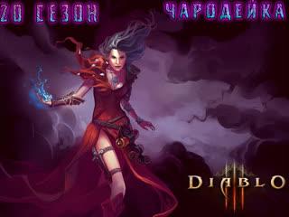Diablo 3 | Ведьма вышла погулять) | El Corazon