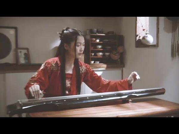 Гуцинь 古琴 《不染》GuQin Chinese traditional instrument МУЗЫКА