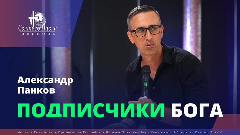 Александр Панков Подписчики Бога