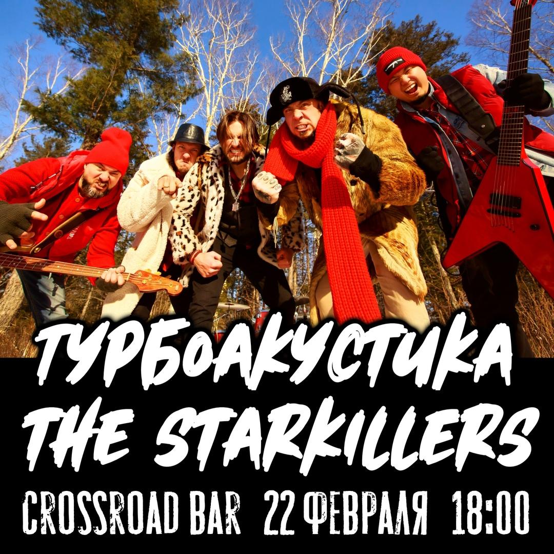 Афиша Хабаровск Турбоакустика The Starkillers 22.02