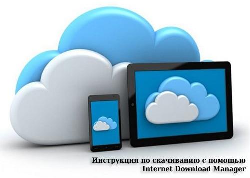 Как скачивать с Облако Mail.Ru с помощью IDM